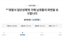 """속옷 위에 꽃까지…""""태백경찰서, 가해 남경들의 파면 요구"""""""